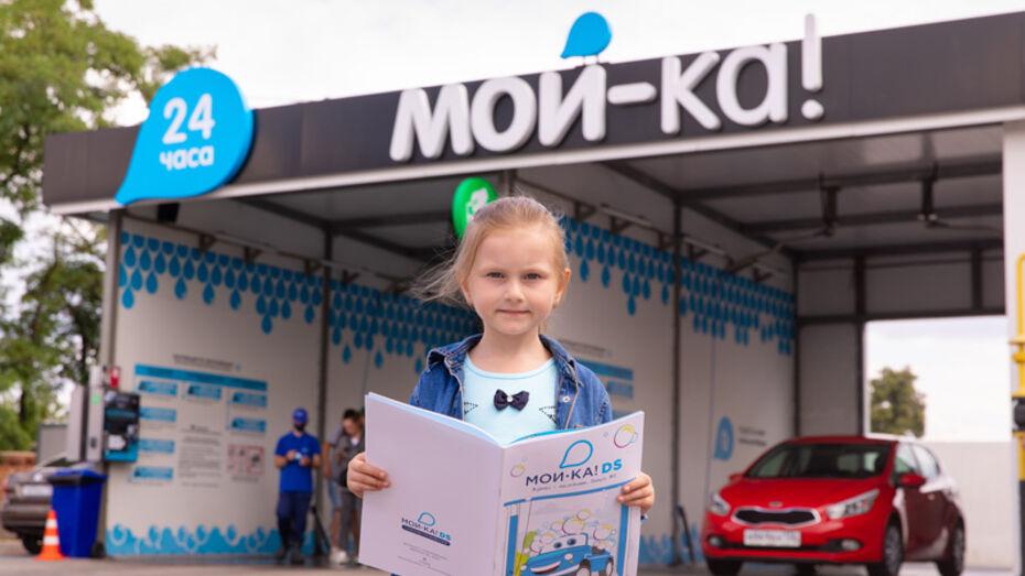 Воронежцев с детьми пригласили на автомойки самообслуживания МОЙ-КА! DS