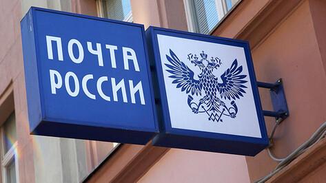 Воронежская почта 12 июня будет закрыта