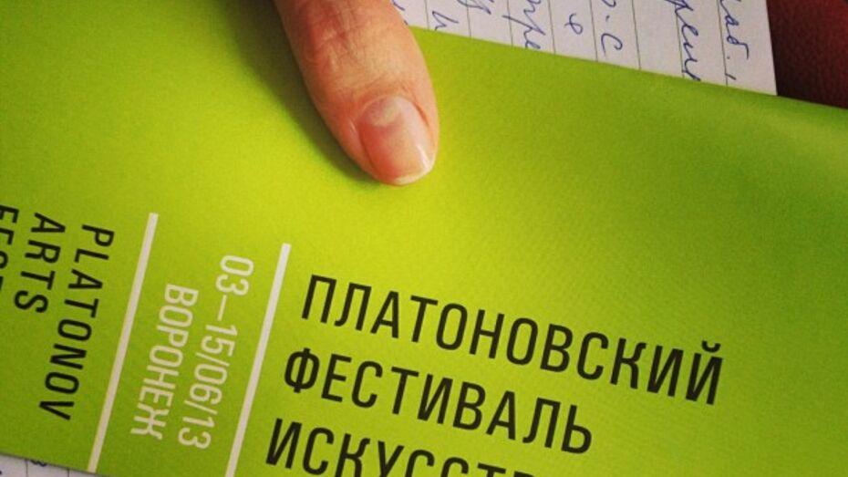 На Платоновский фестиваль, который начнется сегодня, продано 15 000 билетов