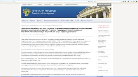 Генпрокуратура назвала первую нежелательную организацию в России