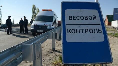 В Воронежской области подвели итоги акции «На дорогу – без перегруза»