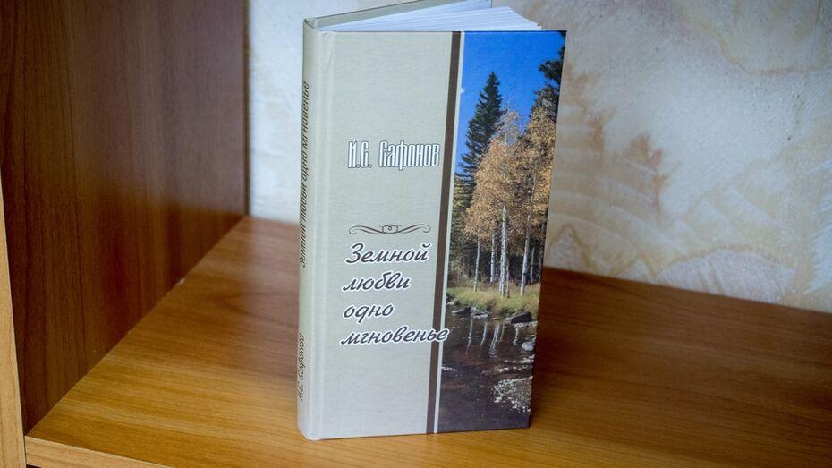 Лискинский поэт выпустил сборник «Земной любви одно мгновенье»
