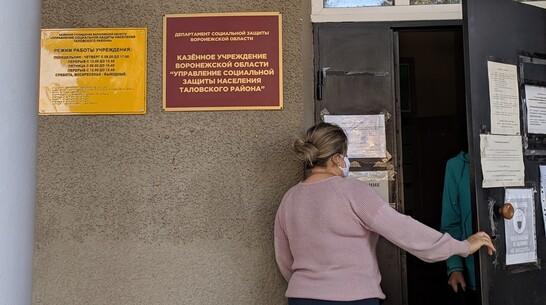 В Таловском районе госпомощь получили 70 малоимущих семей