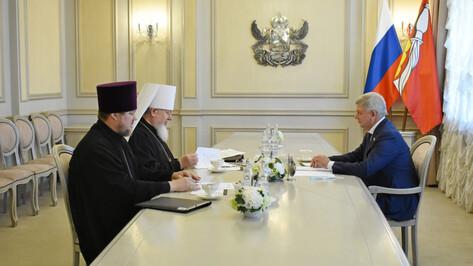 Правительство области и Воронежская митрополия продолжат сотрудничество