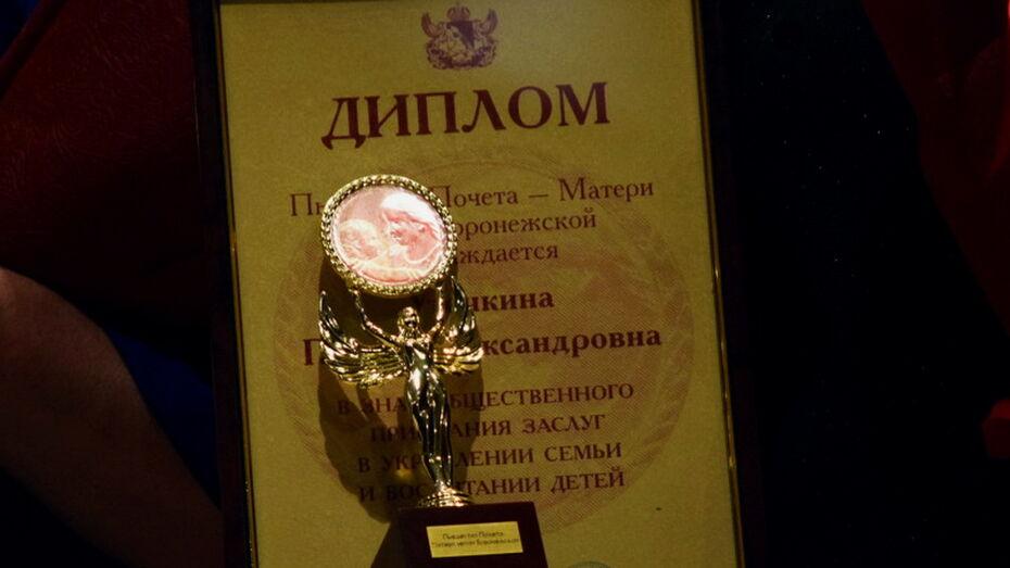 Выдающихся матерей будут чествовать в Воронежской области