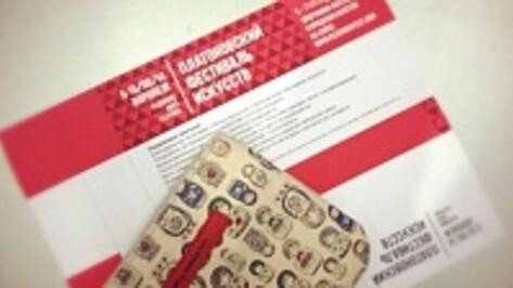 На события четвертого Платоновского фестиваля продано 75% билетов