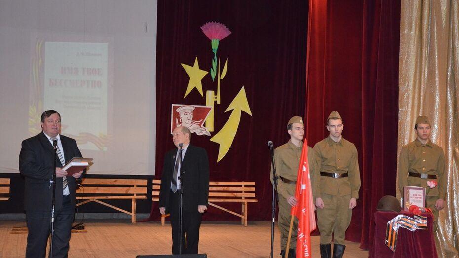 В Верхнем Мамоне состоялась презентация «Книги вечной памяти Верхнемамонского района»