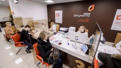 Воронежские МФЦ начнут обслуживать граждан независимо от места прописки
