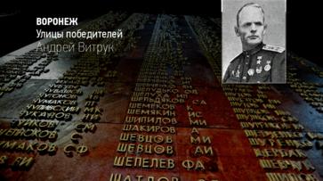 Воронеж. Улицы победителей. Андрей Витрук
