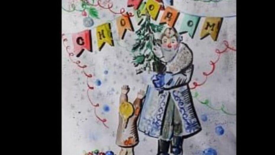 Новогодний рисунок воронежской школьницы станет коллекционной открыткой Почты России