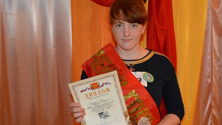 В Богучарском районе выбрали ученика года