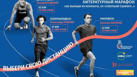 Воронежцев позвали «пробежать» марафон, не выходя из комнаты