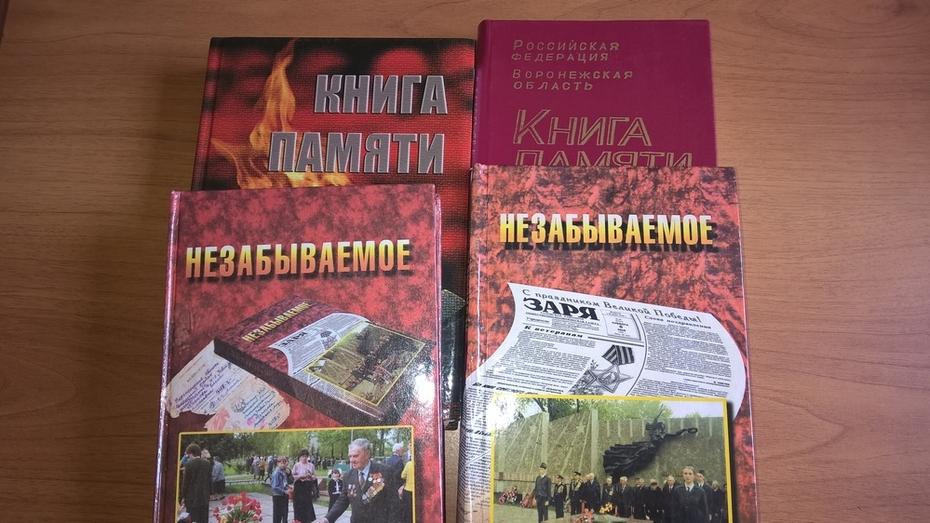 В Таловском районе к 75-летию Победы издадут книгу