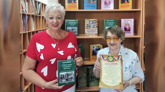 Россошанка выпустила книгу о коллегах «Учителями славится Россия»