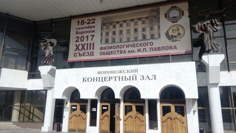 В Воронеже открылся съезд физиологического общества