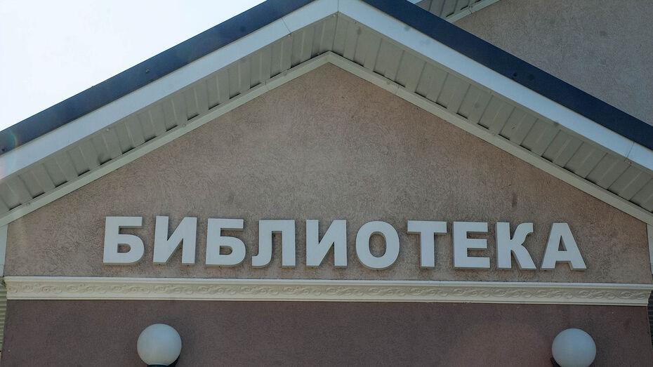 Воронежский губернатор Александр Гусев призвал включиться в сохранение районных библиотек