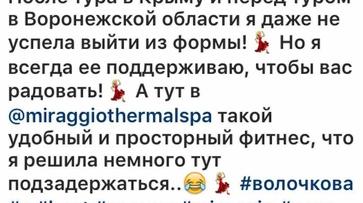 Анастасия Волочкова- детям Воронежской области