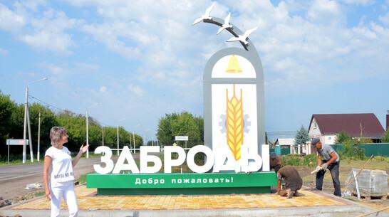 В калачеевском селе Заброды установили 5-метровую въездную стелу с подсветкой
