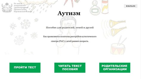 Воронеж запустил первый в России онлайн-тест на аутизм у малышей