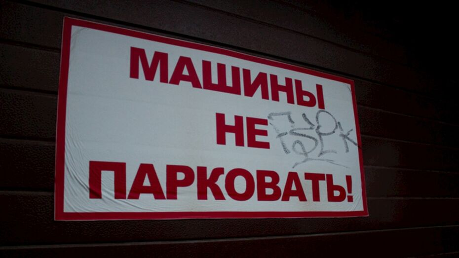В Воронеже на 1,5 года запретят парковку на части улицы Свободы