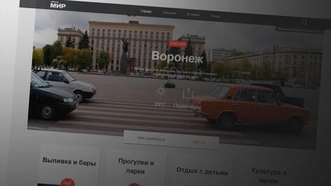 Журнал «Афиша-Мир» составил путеводитель по Воронежу