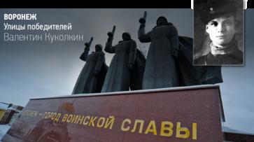 Воронеж. Улицы победителей: Валентин Куколкин