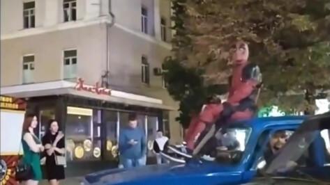Полицейские оштрафовали воронежца, катавшего «Дэдпула» на крыше своей машины