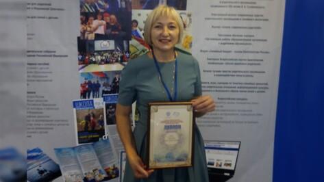 Учитель из Репьевки победила во Всероссийском конкурсе методических разработок уроков