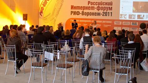 На главном Интернет-форуме региона научат, как сочетать бизнес и блог и как