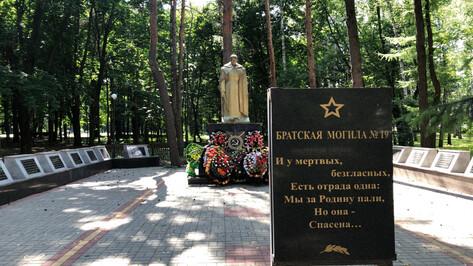 Проект РИА «Воронеж». Где этот памятник? Два братских захоронения в одном парке