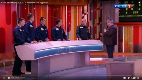 Воронежские спасатели стали участниками телепередачи «Сто к одному»