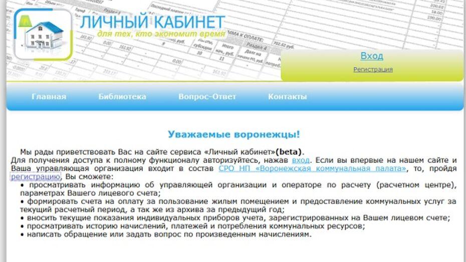 С апреля оплачивать коммуналку можно будет через онлайн-сервис
