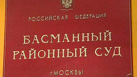 Басманный суд Москвы арестовал руководителя управления автодорог Воронежской области Александра Трубникова