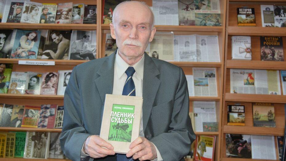 Россошанский писатель презентовал книгу о поколении 1960-х