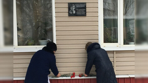 Мемориальную доску Андрею Платонову открыли в Бобровском противотуберкулезном диспансере