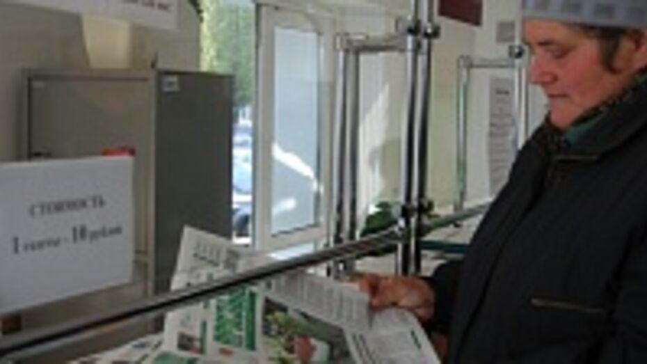 В Бутурлиновке газету «Призыв» теперь можно купить и в МФЦ