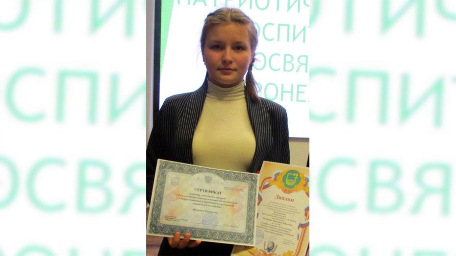 Таловская школьница стала лауреатом областного патриотического конкурса