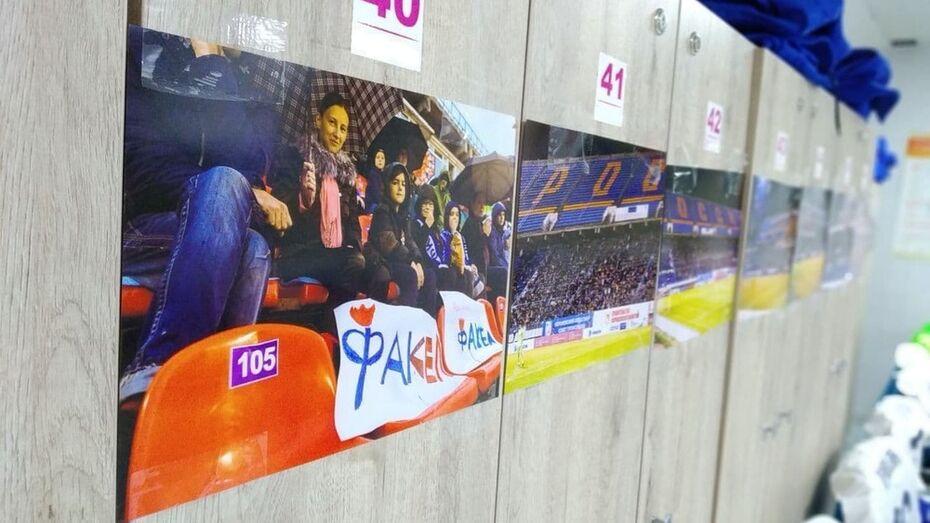 Воронежский «Факел» перед игрой без зрителей украсил раздевалку фотографиями болельщиков