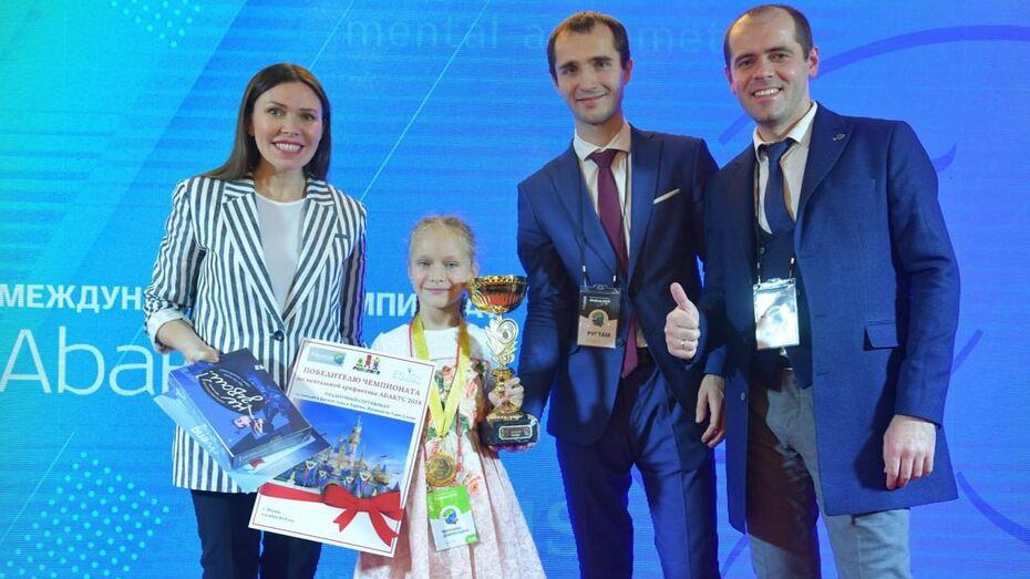 Второклассница из Воронежа победила в международном чемпионате по ментальной арифметике