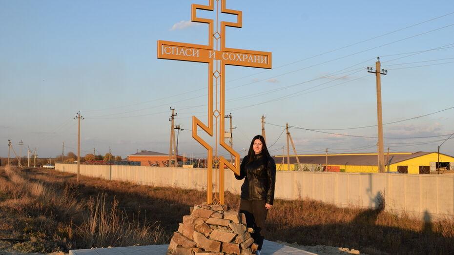 В одном из старейших борисоглебских сел установили памятный крест