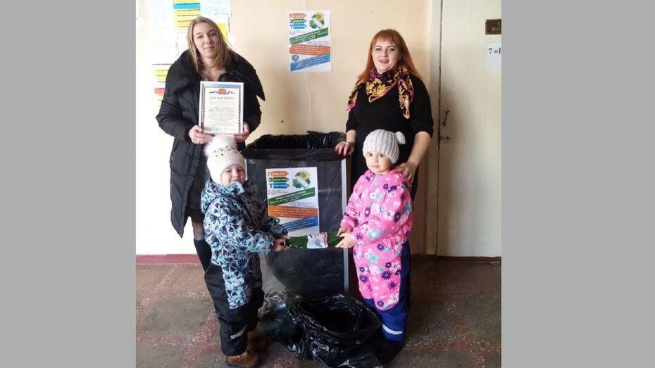 В Новоусманском районе объявили экологическую акцию «Пластик, сдавайся!»