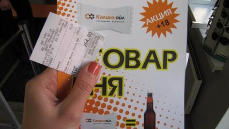 В Воронеже подросткам продают ириску, а в подарок к ней дают пиво