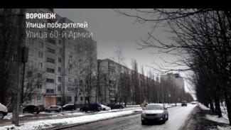 Воронеж. Улицы победителей. Улица 60-й Армии