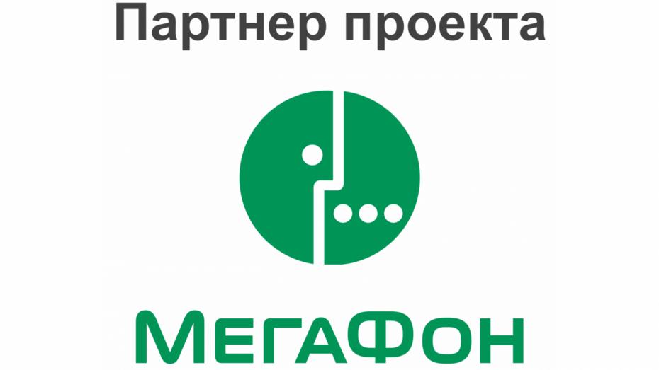 «МегаФон» и власти Воронежской области создадут электронный путеводитель