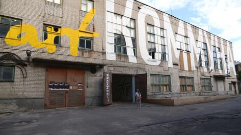 Форум «Зодчество VRN» проведут в воронежском арт-центре «Коммуна»