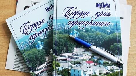 Журнал «Подъем» посвятил Панинскому району целый номер