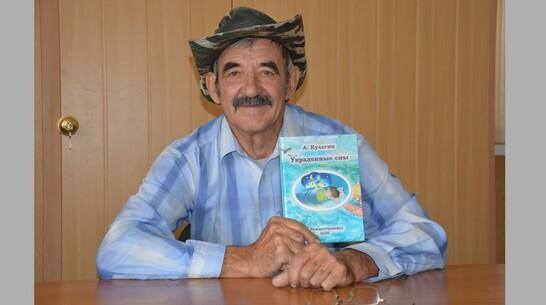Поворинский поэт издал сборник «Украденные сны»