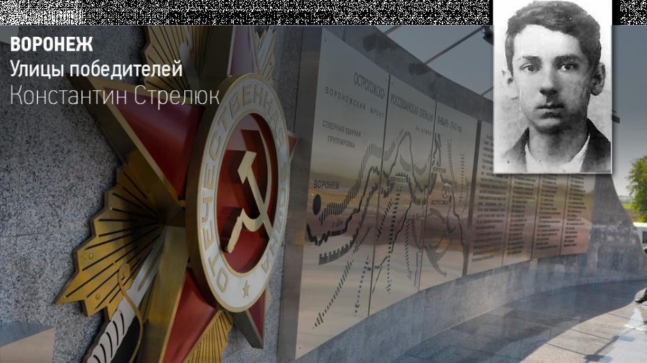Воронежцы получат открытки с «Улицами победителей»