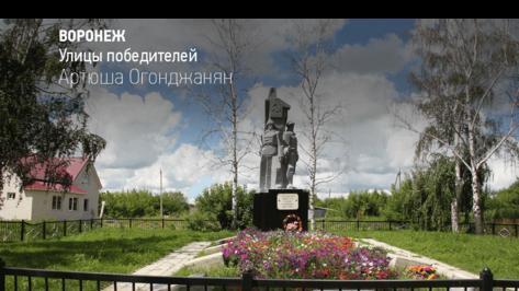Воронеж. Улицы победителей. Артюша Огонджанян