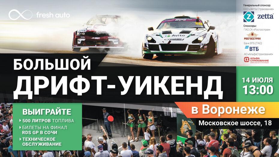 В Воронеже пройдет большой дрифт-уикенд